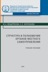 Структура и полномочия органов местного самоуправления: Учеб. пособие ISBN 978-5-93916-691-1