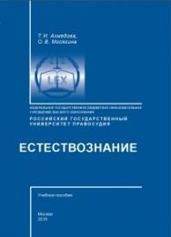 Естествознание: Учебное пособие для среднего профессионального образования. 2 изд., исправ. и дополн. ISBN 978-5-93916-694-2