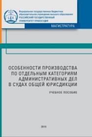 Особенности производства по отдельным категориям административных дел в судах общей юрисдикции: Учебное пособие ISBN 978-5-93916-703-1