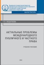 Актуальные проблемы международного публичного и частного права: Учебное пособие ISBN 978-5-93916-704-8