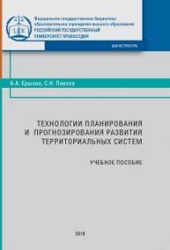 Технологии планирования и прогнозирования развития территориальных систем: Учебное пособие ISBN 978-5-93916-715-4