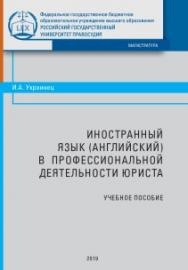 Иностранный язык (английский) в профессиональной деятельности юриста: Учебное пособие ISBN 978-5-93916-718-5