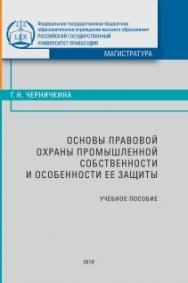 Основы правовой охраны промышленной собственности и особенности ее защиты: Учебное пособие ISBN 978-5-93916-728-4