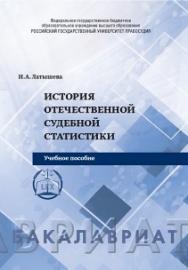 История отечественной судебной статистики: Учебное пособие ISBN 978-5-93916-731-4
