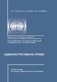 Административное право: Учебное пособие для СПО ISBN 978-5-93916-758-1