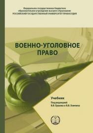 Военно-уголовное право: Учебник. 2-е изд., перераб. и доп. ISBN 978-5-93916-772-7