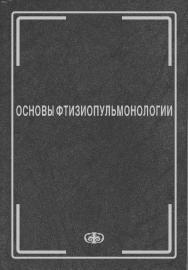 Основы фтизиопульмонологии: Учебник ISBN 978-5-93929-171-2
