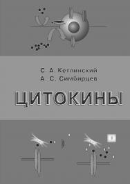 Цитокины ISBN 978-5-93929-171-2_2