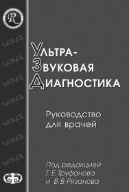 Ультразвуковая диагностика : Руководство для врачей ISBN 978-5-93929-185-9