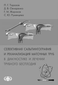Селективная сальпингография и реканализация маточных труб в диагностике и лечении трубного бесплодия ISBN 978-5-93929-188-0