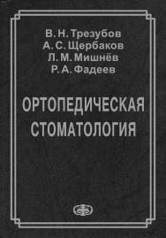 Учебник для студентов медицинских вузов. — 8-е изд., перераб. и доп. ISBN 978-5-93929-195-8