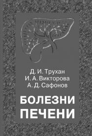 Болезни печени : Учебное пособие для системы послевузовского профессионального образования врачей. ISBN 978-5-93929-199-6