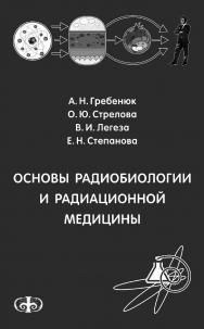 Основы радиобиологии и радиационной медицины: Учебное пособие. — 2-е изд., испр. и доп. ISBN 978-5-93929-223-8