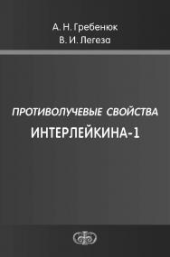 Противолучевые свойства интерлейкина-1 ISBN 978-5-93929-227-6