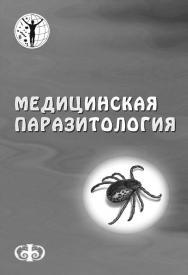 Медицинская паразитология: Учебное пособие. — 2-е изд., перераб. и доп. ISBN 978-5-93929-246-7