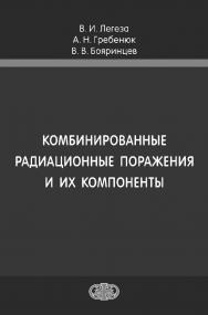 Комбинированные радиационные поражения и их компоненты ISBN 978-5-93929-254-2