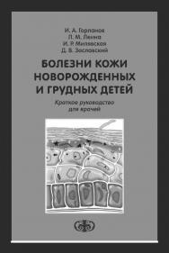 Болезни кожи новорожденных и грудных детей: краткое руководство для врачей ISBN 978-5-93929-263-4