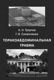 Торакоабдоминальная травма ISBN 978-5-93929-266-5