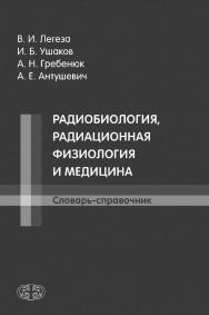Радиобиология, радиационная физиология и медицина : Словарь-справочник ISBN 978-5-93929-279-5