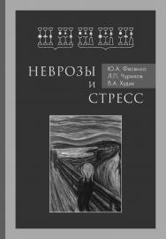 Неврозы и стресс ISBN 978-5-93929-284-9