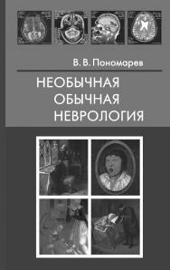 Необычная обычная неврология : Руководство для врачей ISBN 978-5-93929-286-3