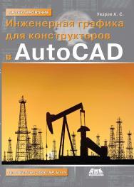 Инженерная графика для конструкторов в AutoCAD ISBN 978-5-94074-446-7