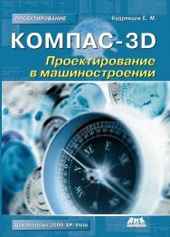 КОМПАС-3D. Проектирование в машиностроении ISBN 978-5-94074-480-0