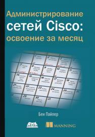 Администрирование сетей Cisco: освоение за месяц ISBN 978-5-94074-519-6