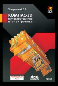 КОМПАС-3D в электротехнике и электронике ISBN 978-5-94074-552-5