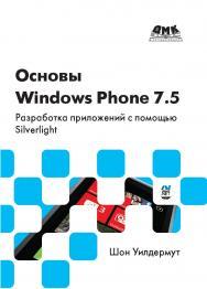 Основы Windows Phone 7.5. Разработка приложений с помощью Silverlight ISBN 978-5-94074-561-7