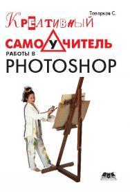 Креативный самоучитель работы в Photoshop ISBN 978-5-94074-581-5
