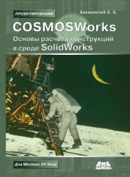 COSMOSWorks. Основы расчета конструкций на прочность в среде SolidWorks ISBN 978-5-94074-582-2