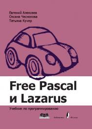 Free Pascal и Lazarus: Учебник по программированию. ISBN 978-5-94074-611-9