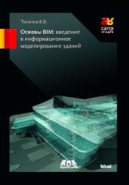 Основы BIM: введение в информационное моделирование зданий ISBN 978-5-94074-692-8