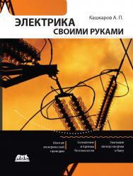 Электрика своими руками ISBN 978-5-94074-788-8