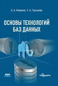 Основы технологий баз данных ISBN 978-5-94074-820-5