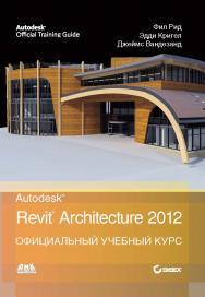 Autodesk© Revit© Architecture 2012. Официальный учебный курс ISBN 978-5-94074-830-4