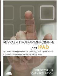 Изучаем программирование для iPAD ISBN 978-5-94074-844-1