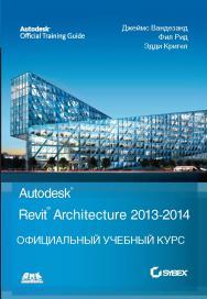 Autodesk© Revit© Architecture 2013-2014. Официальный учебный курс ISBN 978-5-94074-847-2