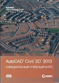 Autodesk® Civil 3D® 2013 ISBN 978-5-94074-848-9