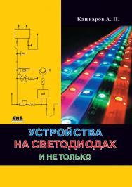 Устройства на светодиодах, и не только ISBN 978-5-94074-850-2
