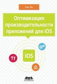 Оптимизация производительности приложений для iOS ISBN 978-5-94074-856-4