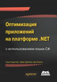 Оптимизация приложений на платформе .NET. ISBN 978-5-94074-944-8