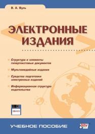 Электронные издания ISBN 978-5-9775-1792-8