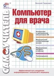 Компьютер для врача ISBN 5-94157-090-2