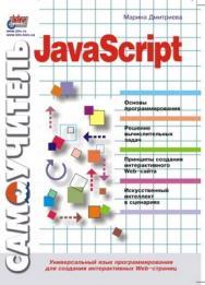 JavaScript. Быстрый старт ISBN 978-5-9775-1831-4
