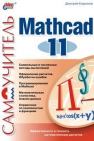 Самоучитель Mathcad 11 ISBN 978-5-9775-1977-9