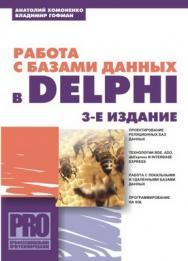 Работа с базами данных в Delphi, 3 изд. ISBN 978-5-9775-1484-2