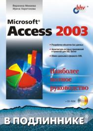 Microsoft Access 2003 ISBN 5-94157-366-9