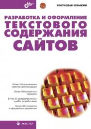 Разработка и оформление текстового содержания сайтов ISBN 978-5-9775-1262-6